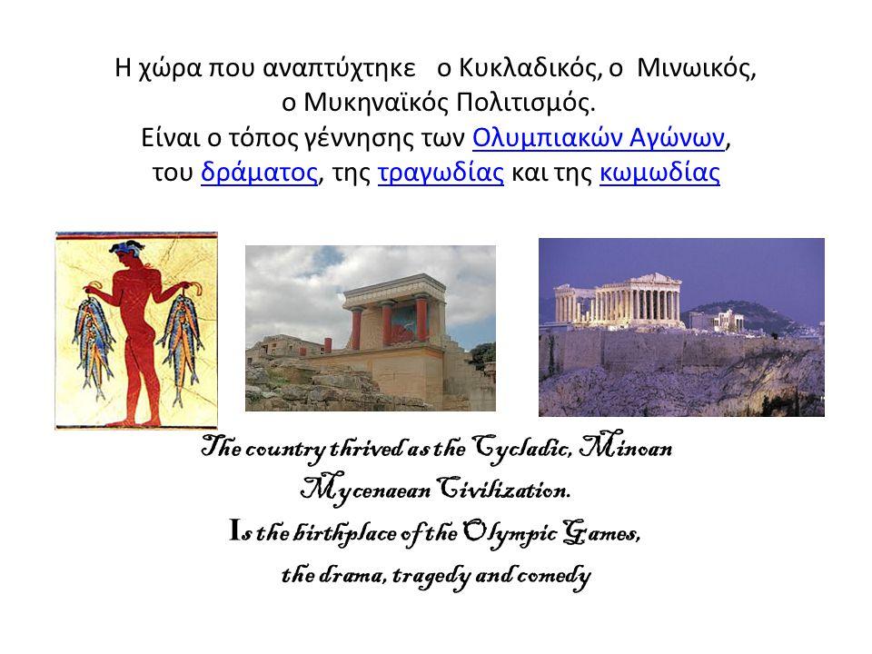 Η χώρα που αναπτύχτηκε ο Κυκλαδικός, ο Μινωικός, ο Μυκηναϊκός Πολιτισμός. Είναι ο τόπος γέννησης των Ολυμπιακών Αγώνων, του δράματος, της τραγωδίας και της κωμωδίας