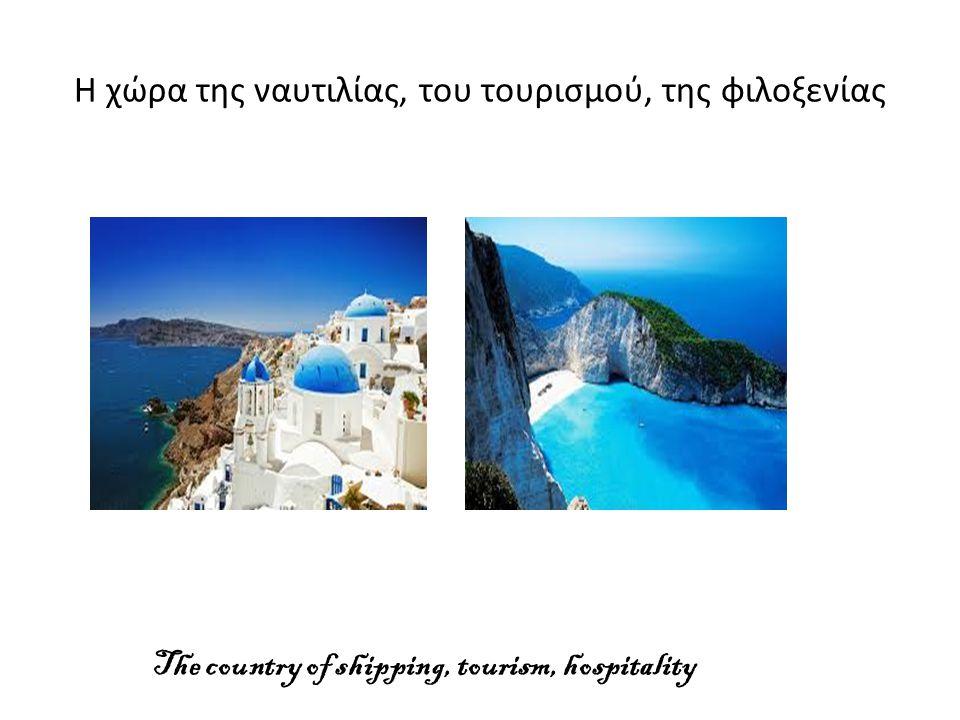 Η χώρα της ναυτιλίας, του τουρισμού, της φιλοξενίας