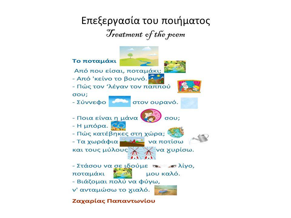 Επεξεργασία του ποιήματος Treatment of the poem
