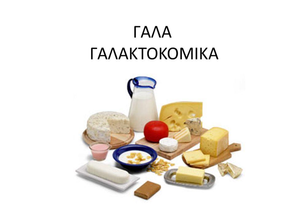 ΓΑΛΑ ΓΑΛΑΚΤΟΚΟΜΙΚΑ