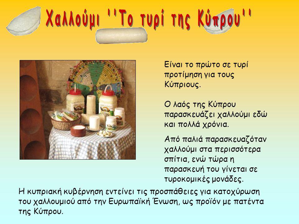 Χαλλούμι Το τυρί της Κύπρου