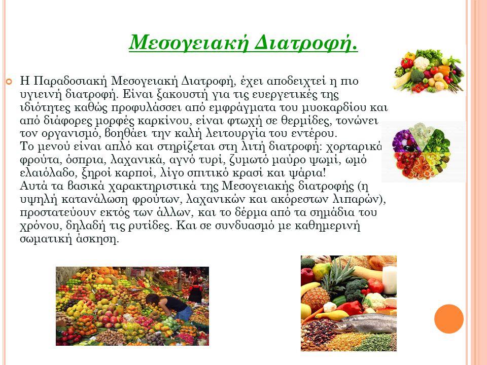 Μεσογειακή Διατροφή.