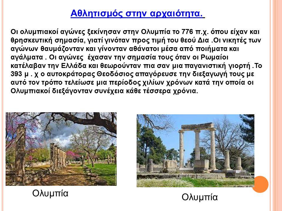 Αθλητισμός στην αρχαιότητα.