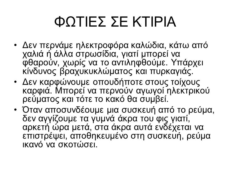 ΦΩΤΙΕΣ ΣΕ ΚΤΙΡΙΑ
