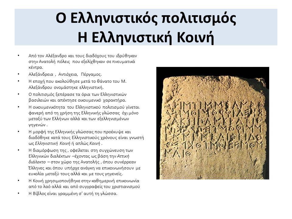Ο Ελληνιστικός πολιτισμός Η Ελληνιστική Κοινή