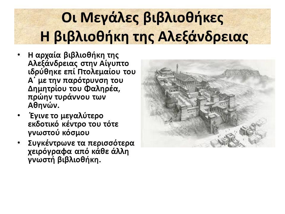 Οι Μεγάλες βιβλιοθήκες Η βιβλιοθήκη της Αλεξάνδρειας