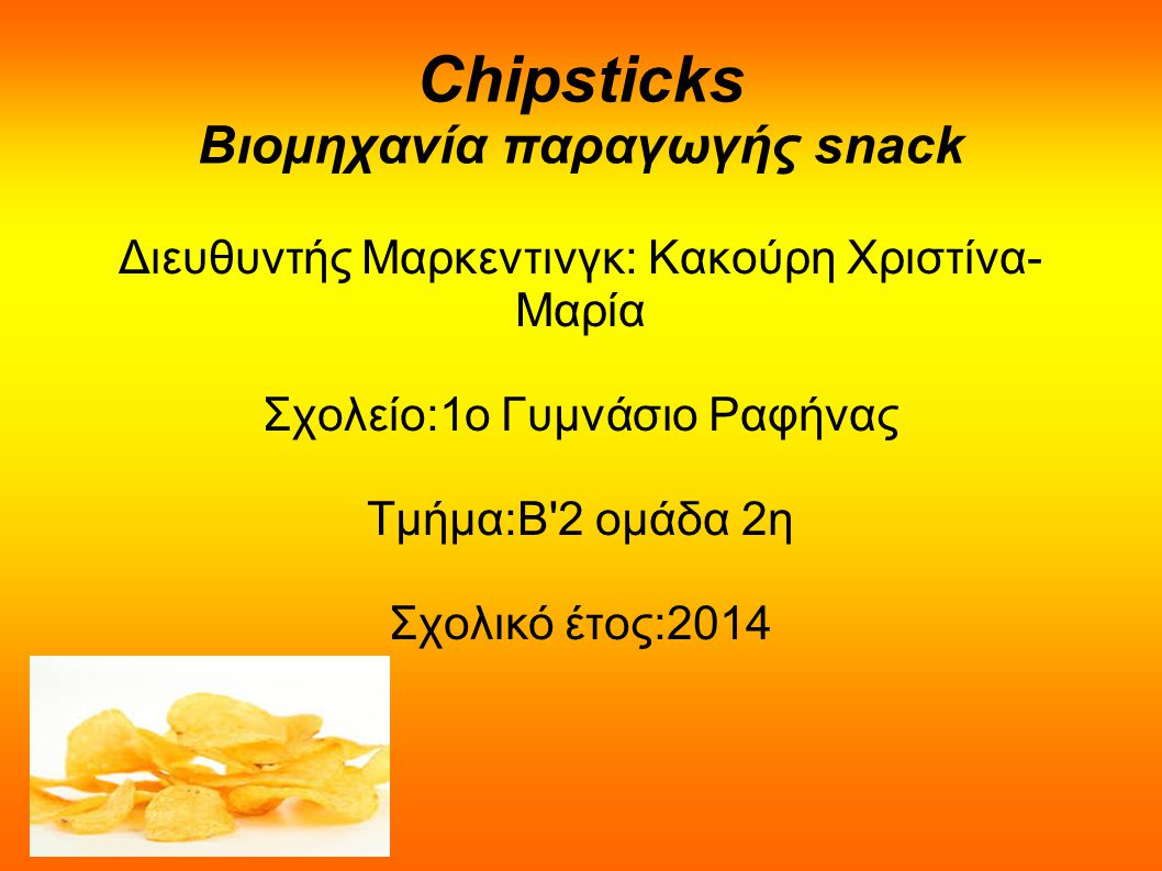 Chipsticks Βιομηχανία παραγωγής snack