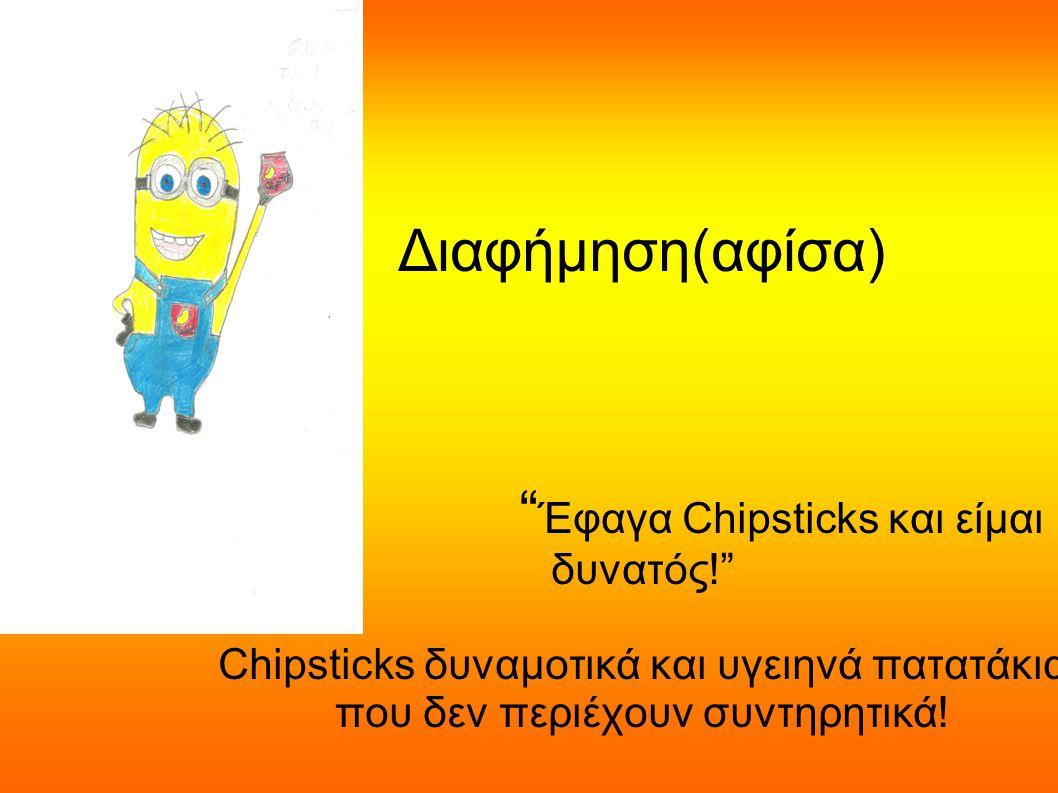 Διαφήμηση(αφίσα) Έφαγα Chipsticks και είμαι δυνατός