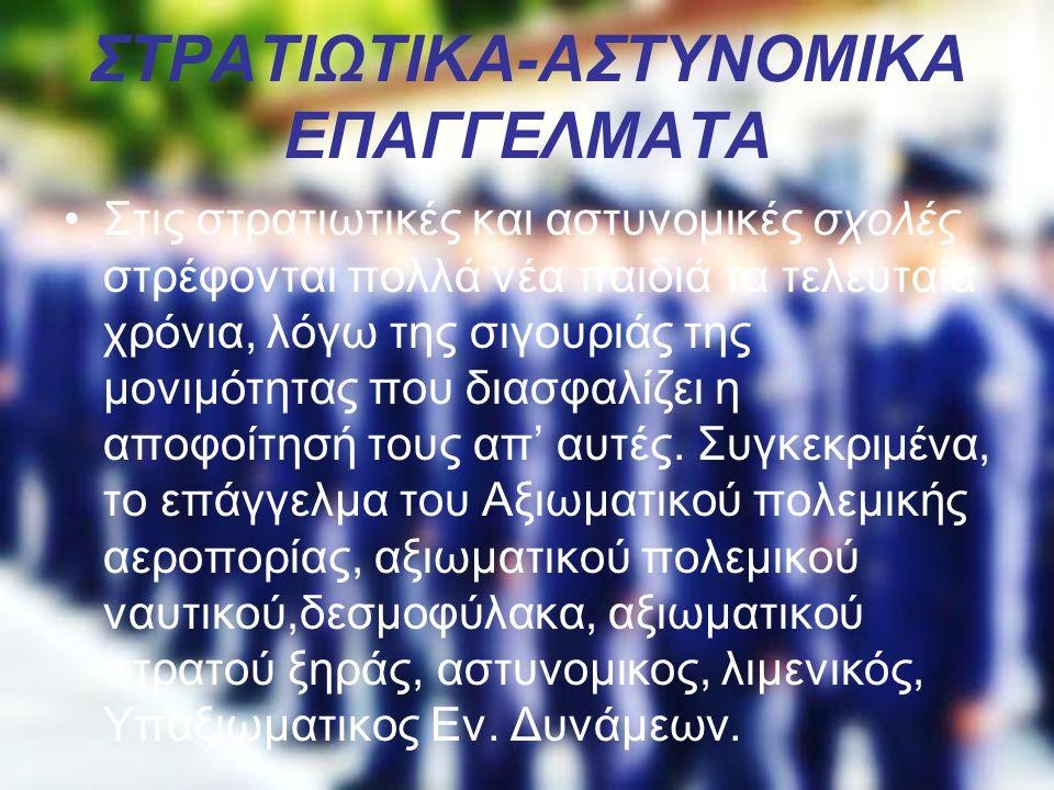 ΣΤΡΑΤΙΩΤΙΚΑ-ΑΣΤΥΝΟΜΙΚΑ ΕΠΑΓΓΕΛΜΑΤΑ
