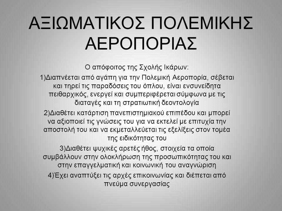 ΑΞΙΩΜΑΤΙΚΟΣ ΠΟΛΕΜΙΚΗΣ ΑΕΡΟΠΟΡΙΑΣ