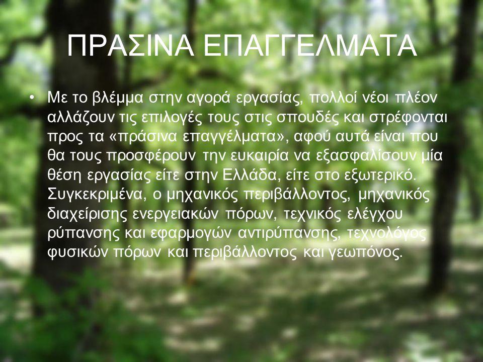 ΠΡΑΣΙΝΑ ΕΠΑΓΓΕΛΜΑΤΑ
