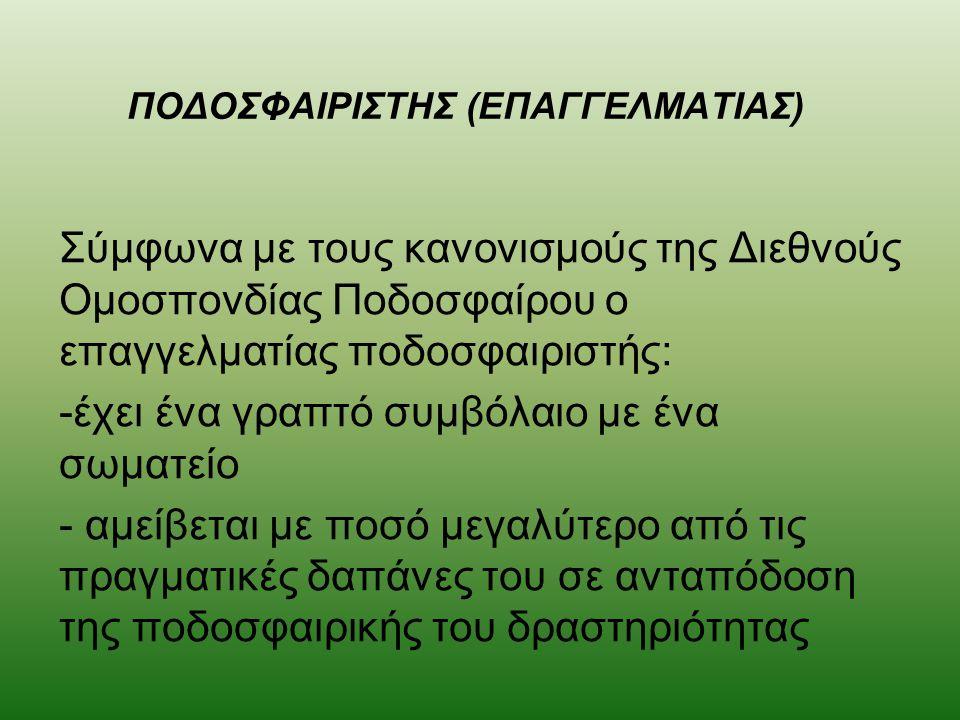ΠΟΔΟΣΦΑΙΡΙΣΤΗΣ (ΕΠΑΓΓΕΛΜΑΤΙΑΣ)