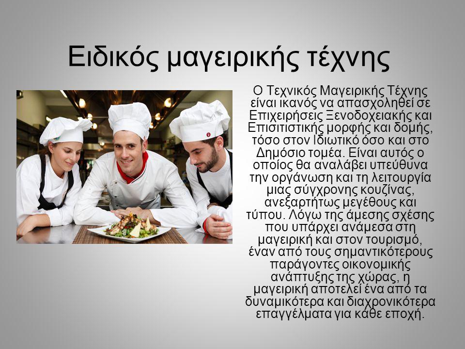 Ειδικός μαγειρικής τέχνης