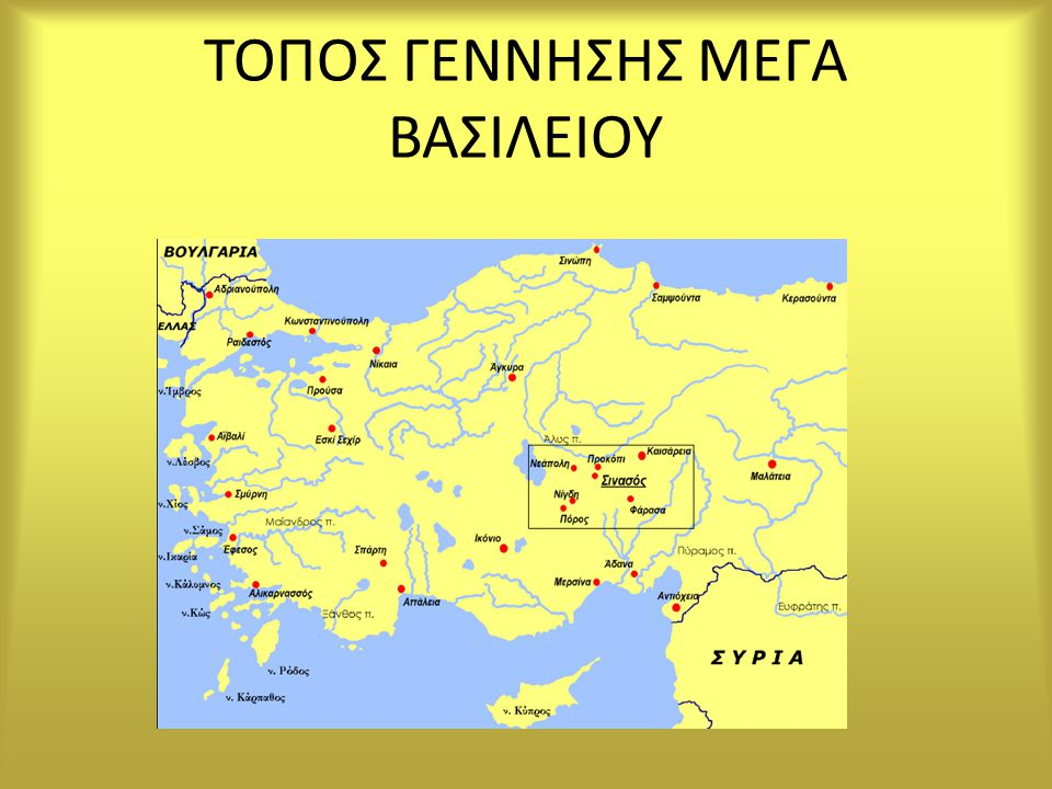 ΤΟΠΟΣ ΓΕΝΝΗΣΗΣ ΜΕΓΑ ΒΑΣΙΛΕΙΟΥ