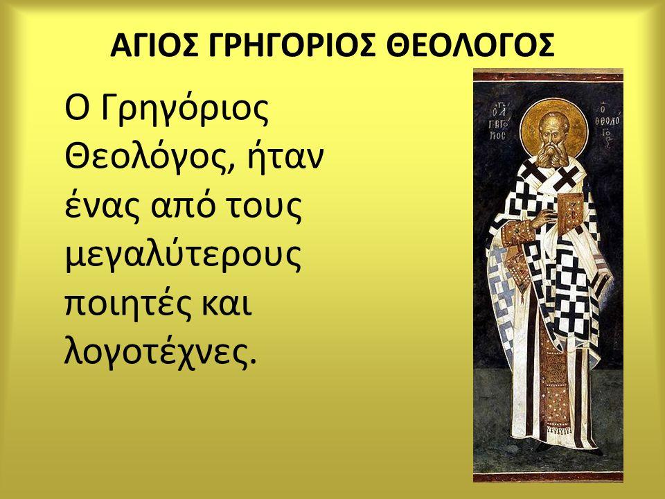 ΑΓΙΟΣ ΓΡΗΓΟΡΙΟΣ ΘΕΟΛΟΓΟΣ
