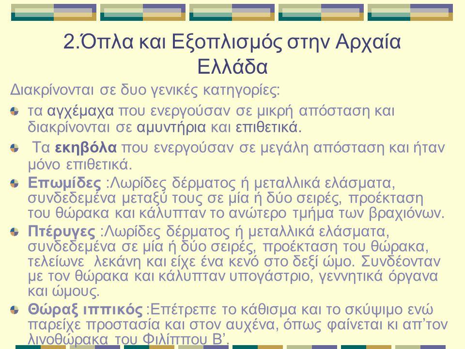 2.Όπλα και Εξοπλισμός στην Αρχαία Ελλάδα