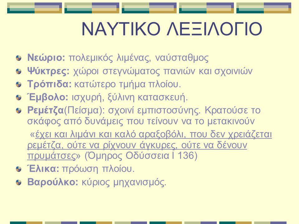 ΝΑΥΤΙΚΟ ΛΕΞΙΛΟΓΙΟ Νεώριο: πολεμικός λιμένας, ναύσταθμος