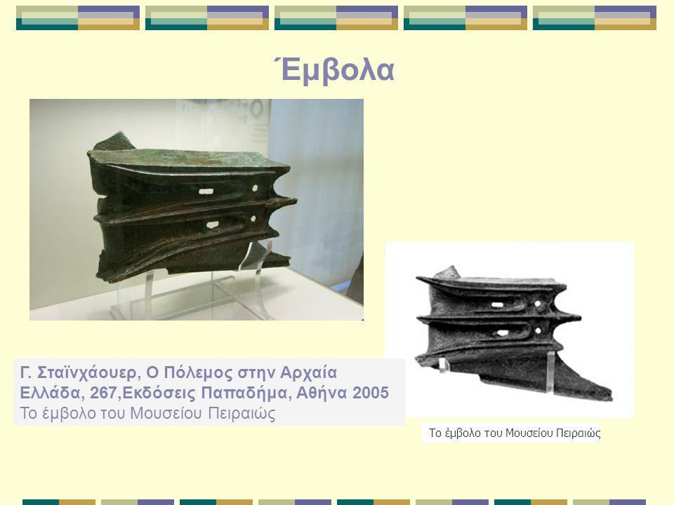 Έμβολα Γ. Σταϊνχάουερ, Ο Πόλεμος στην Αρχαία Ελλάδα, 267,Εκδόσεις Παπαδήμα, Αθήνα 2005 Το έμβολο του Μουσείου Πειραιώς.