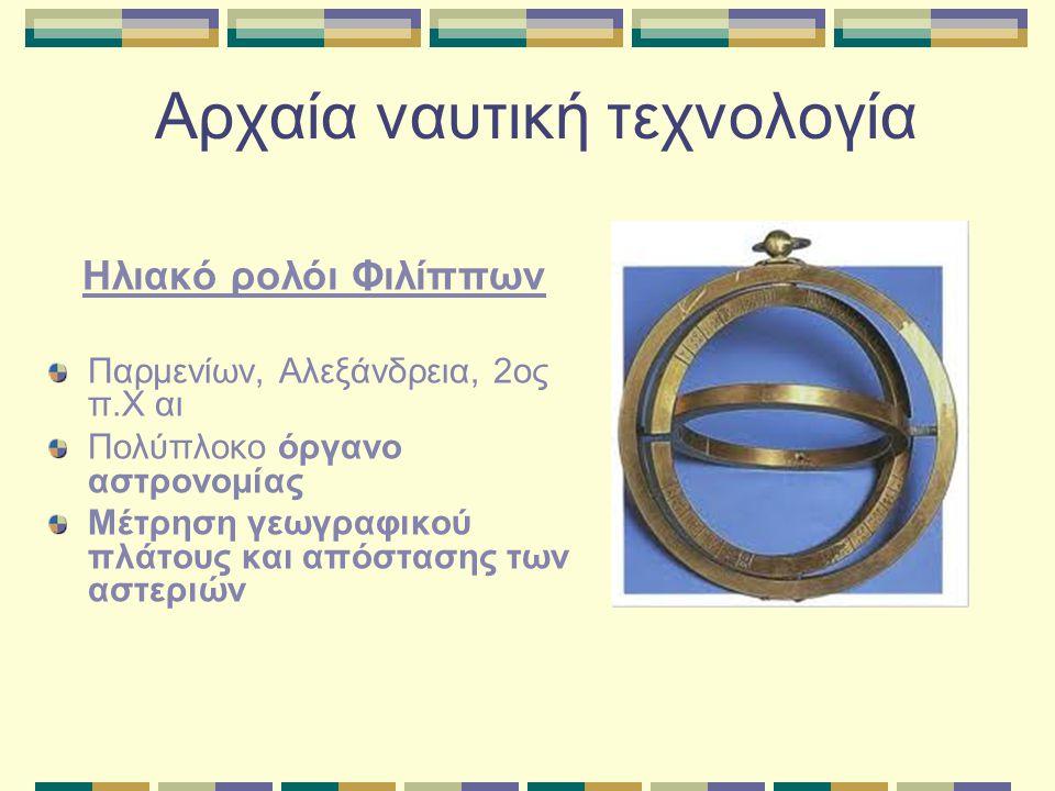 Αρχαία ναυτική τεχνολογία