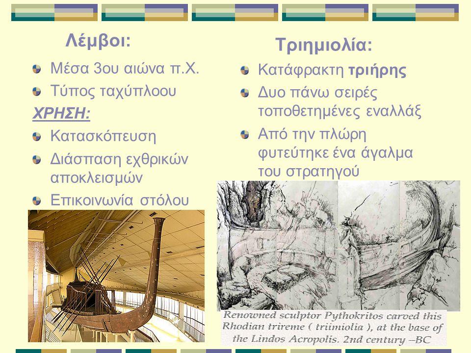 Λέμβοι: Τριημιολία: Μέσα 3ου αιώνα π.Χ. Κατάφρακτη τριήρης