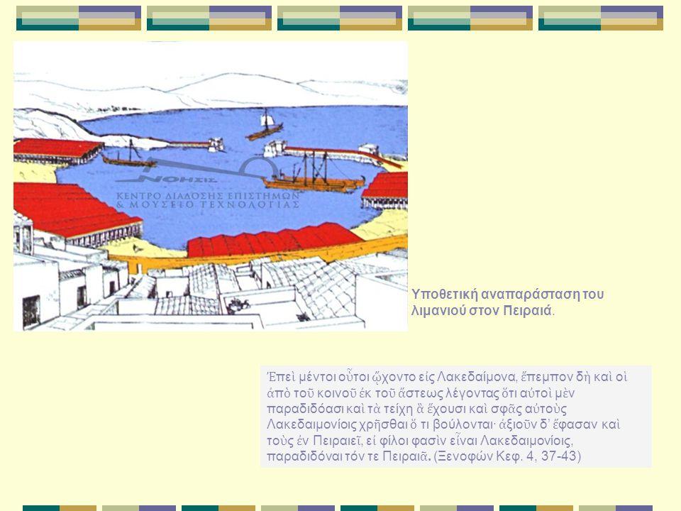 Υποθετική αναπαράσταση του λιμανιού στον Πειραιά.