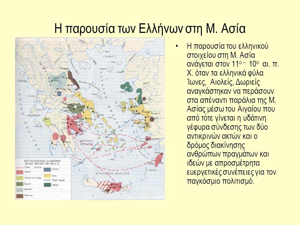 Η παρουσία των Ελλήνων στη Μ. Ασία