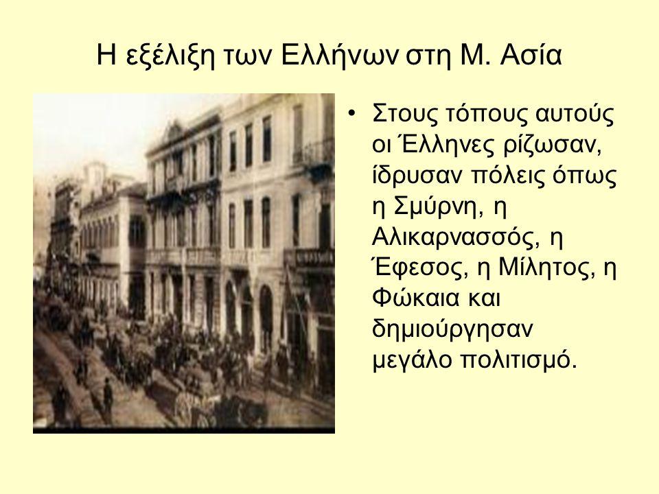Η εξέλιξη των Ελλήνων στη Μ. Ασία