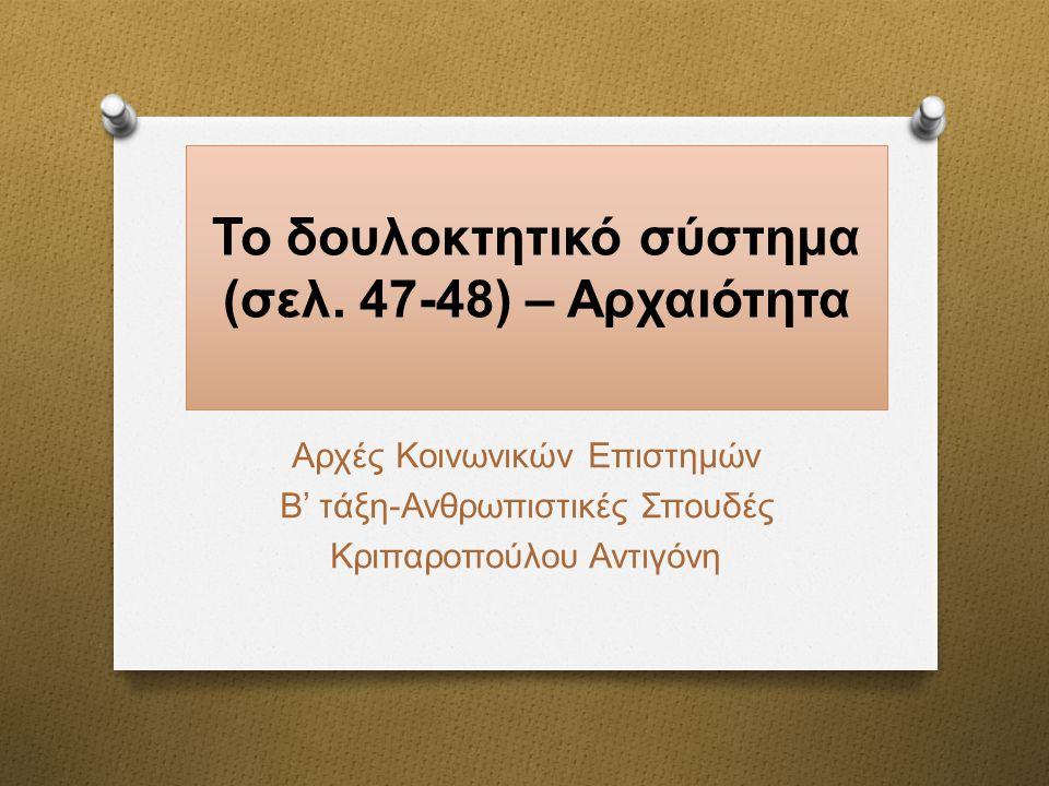 Το δουλοκτητικό σύστημα (σελ. 47-48) – Αρχαιότητα