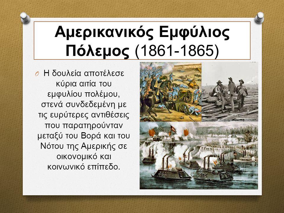 Αμερικανικός Εμφύλιος Πόλεμος (1861-1865)