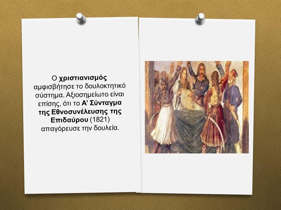 Ο χριστιανισμός αμφισβήτησε το δουλοκτητικό σύστημα