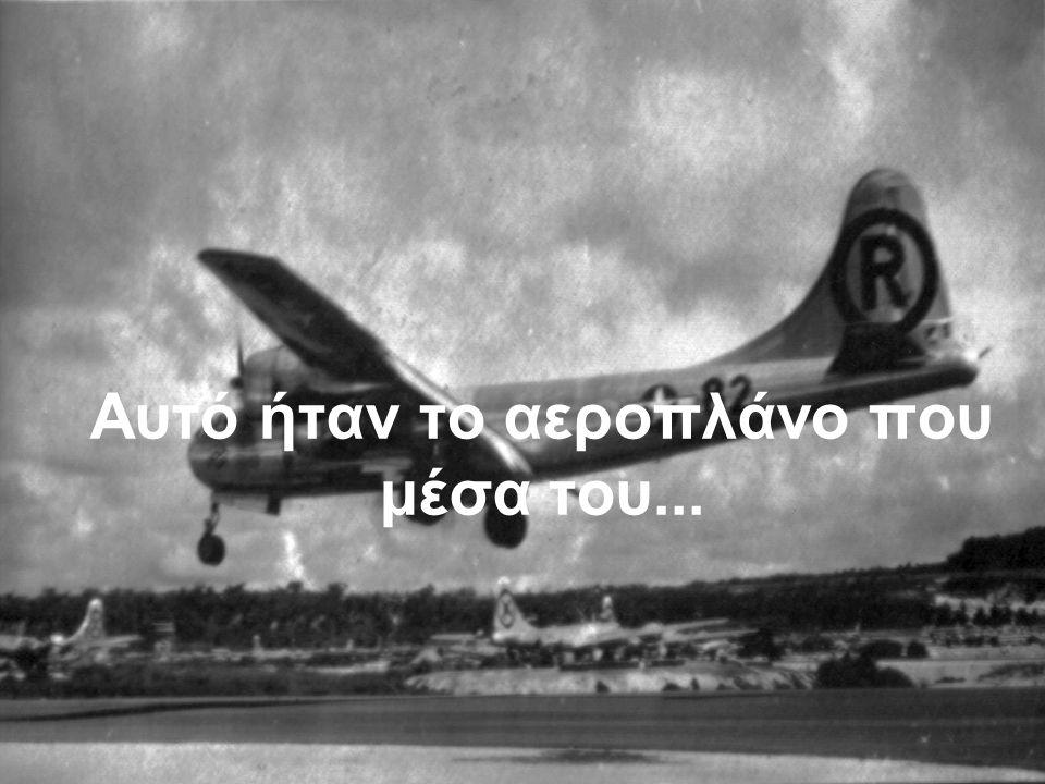 Αυτό ήταν το αεροπλάνο που μέσα του...