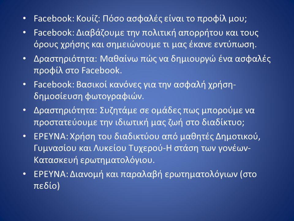 Facebook: Κουίζ: Πόσο ασφαλές είναι το προφίλ μου;