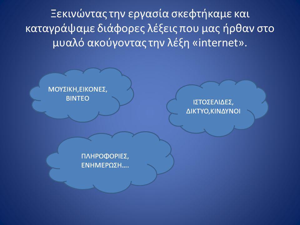 ΜΟΥΣΙΚΗ,ΕΙΚΟΝΕΣ,ΒΙΝΤΕΟ