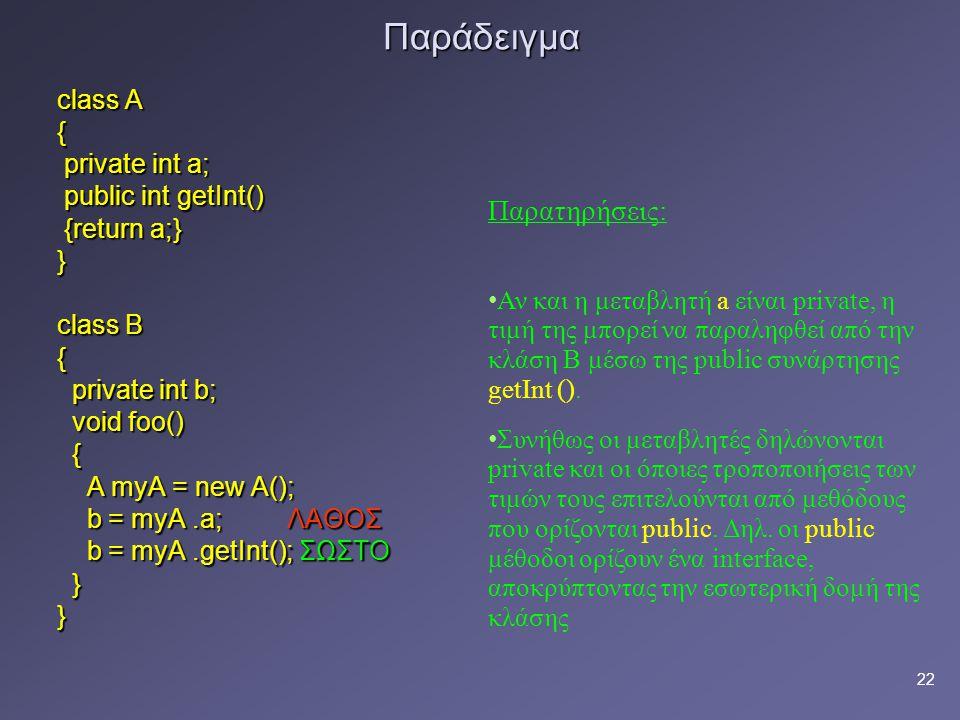 Παράδειγμα Παρατηρήσεις: class A { private int a; public int getInt()