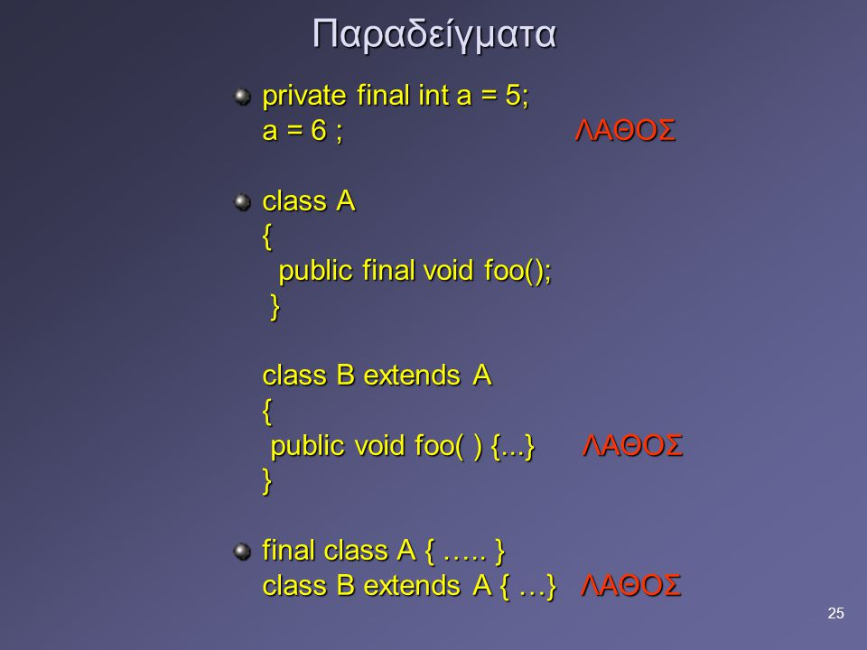 Παραδείγματα private final int a = 5; a = 6 ; ΛΑΘΟΣ class A {