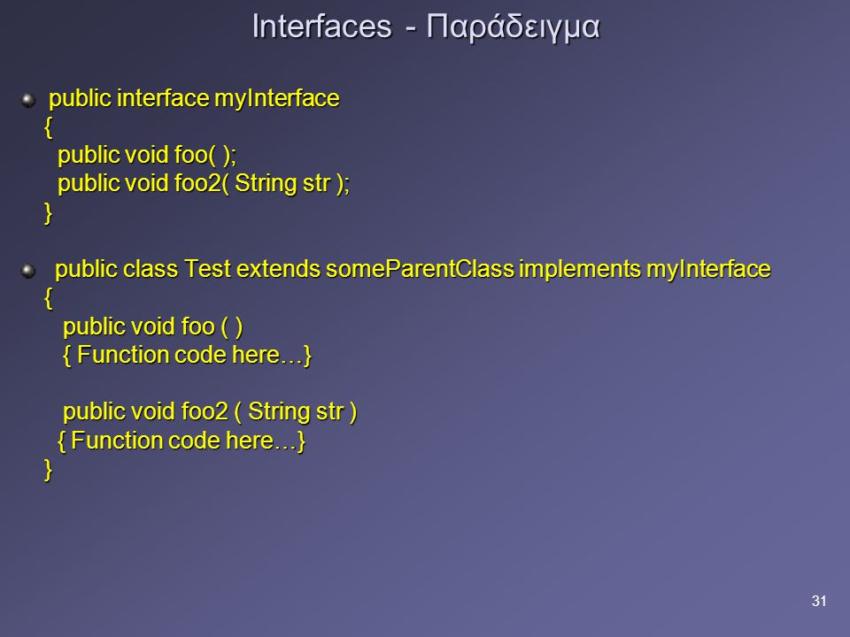Interfaces - Παράδειγμα