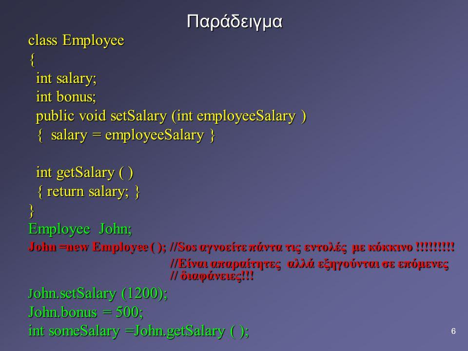 Παράδειγμα class Employee { int salary; int bonus;