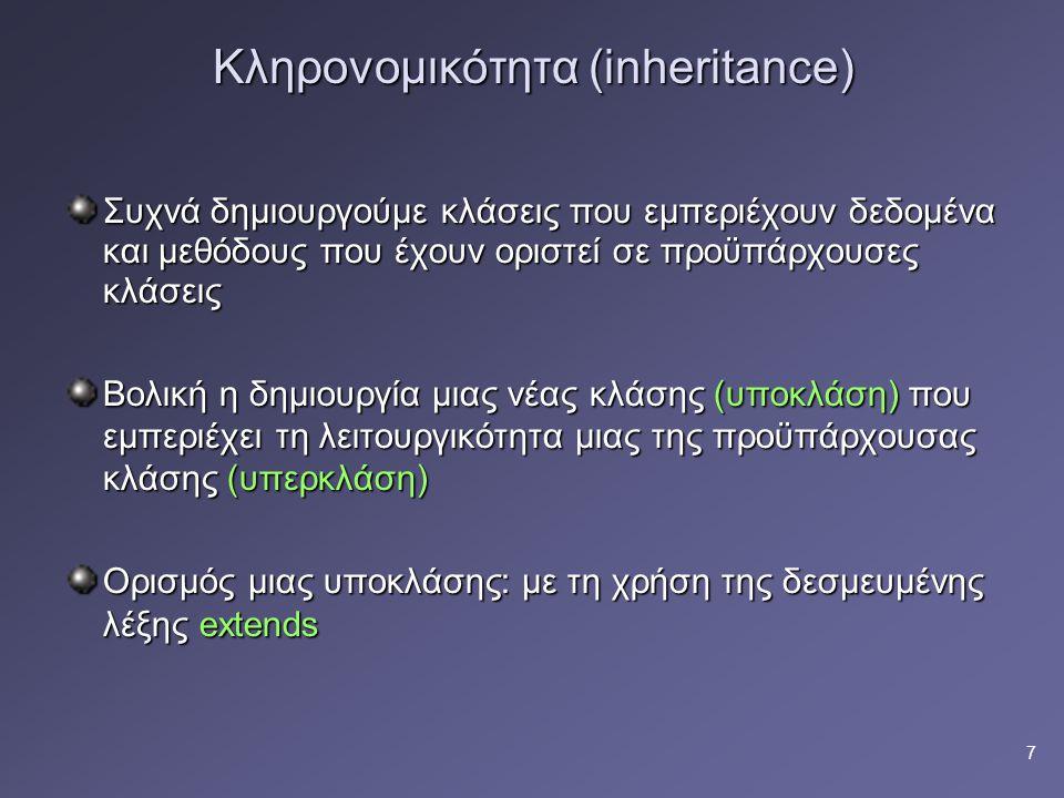 Κληρονομικότητα (inheritance)