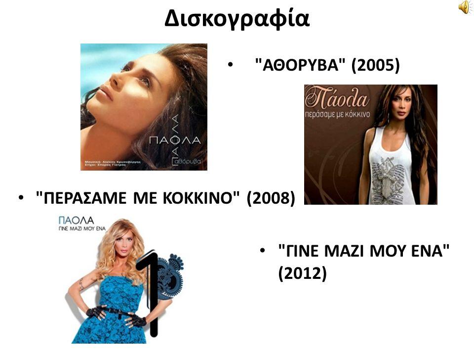 Δισκογραφία ΑΘΟΡΥΒΑ (2005) ΠΕΡΑΣΑΜΕ ΜΕ ΚΟΚΚΙΝΟ (2008)