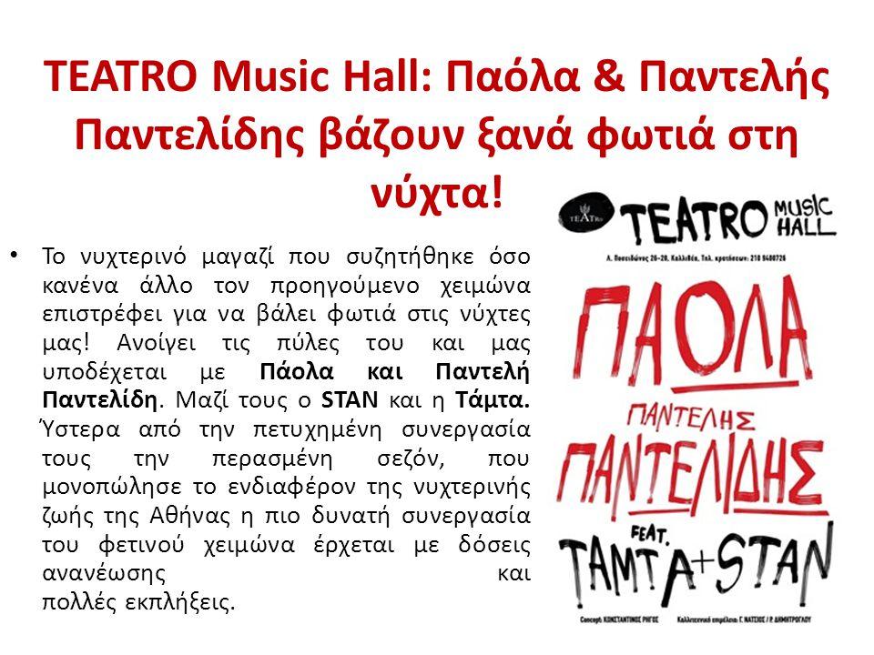 TEATRO Music Hall: Παόλα & Παντελής Παντελίδης βάζουν ξανά φωτιά στη νύχτα!