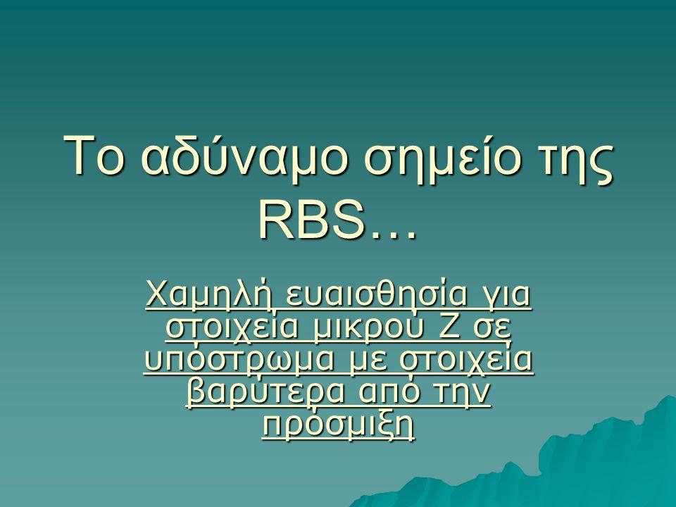 Το αδύναμο σημείο της RBS…