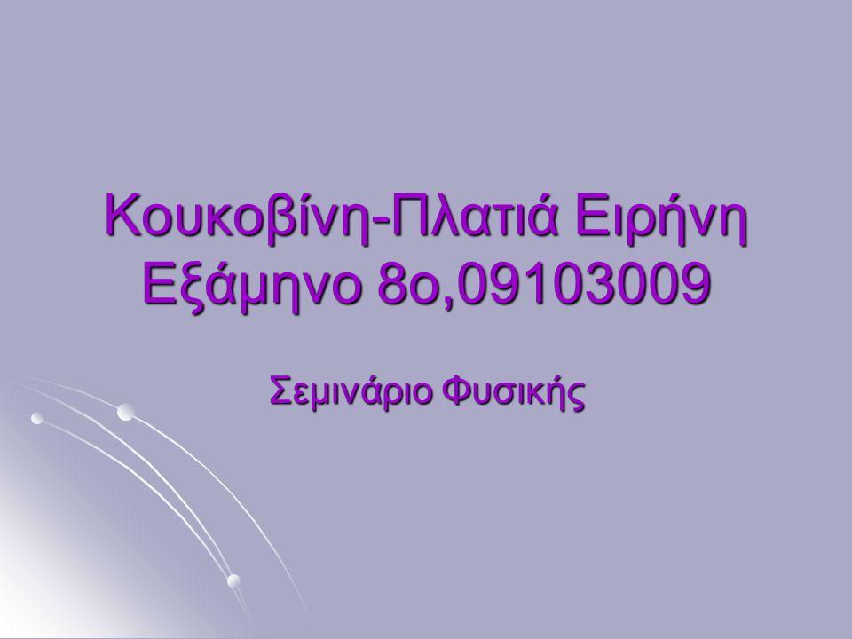 Κουκοβίνη-Πλατιά Ειρήνη Εξάμηνο 8ο,09103009