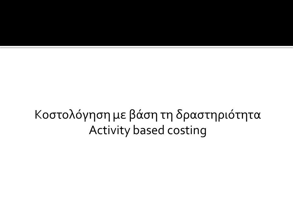 Κοστολόγηση με βάση τη δραστηριότητα Activity based costing