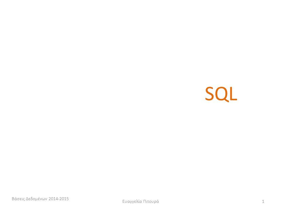 SQL Βάσεις Δεδομένων 2014-2015 Ευαγγελία Πιτουρά