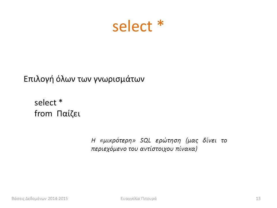select * Επιλογή όλων των γνωρισμάτων select * from Παίζει