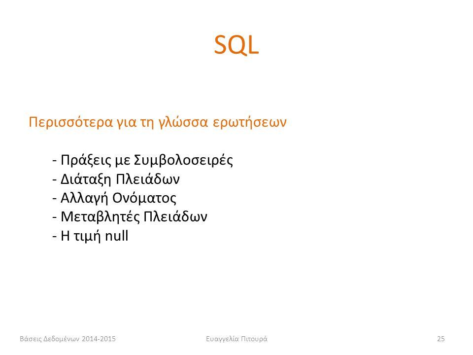 SQL Περισσότερα για τη γλώσσα ερωτήσεων - Πράξεις με Συμβολοσειρές