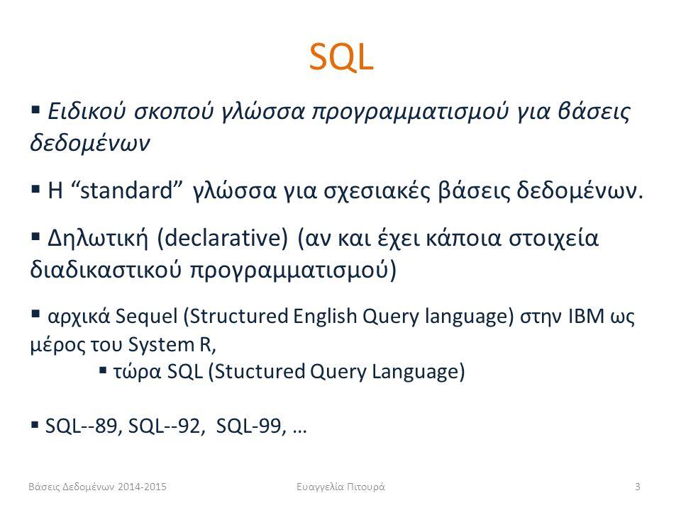 SQL Ειδικού σκοπού γλώσσα προγραμματισμού για βάσεις δεδομένων