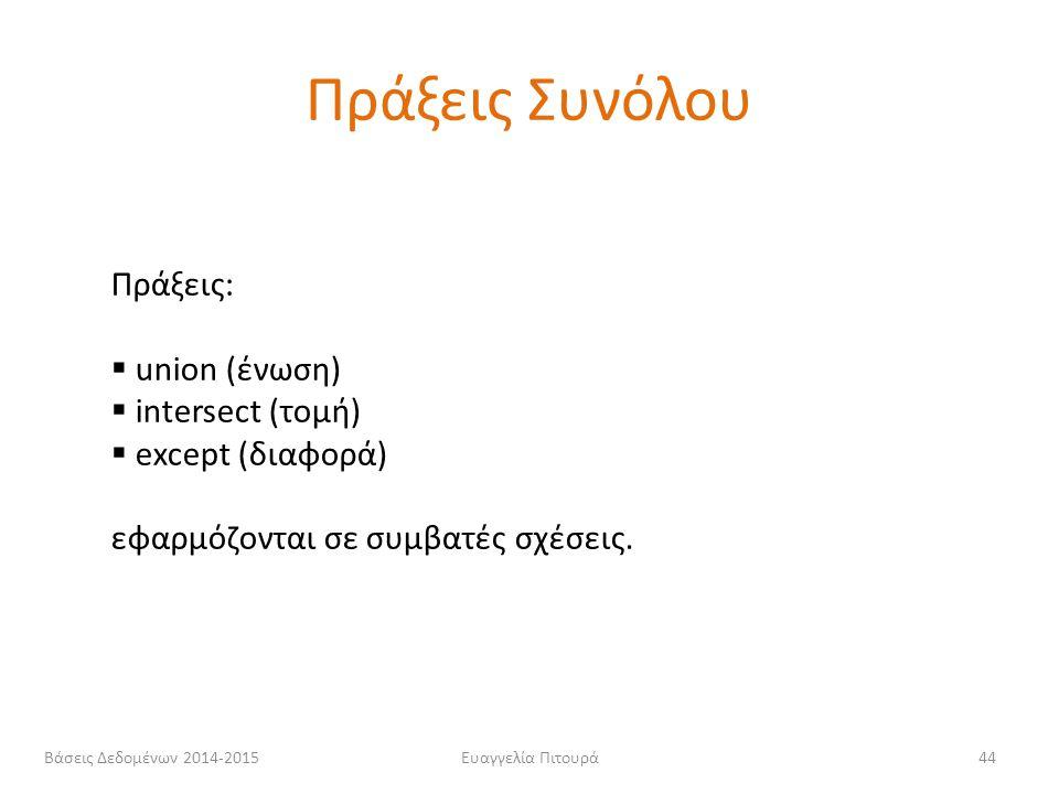 Πράξεις Συνόλου Πράξεις: union (ένωση) intersect (τομή)