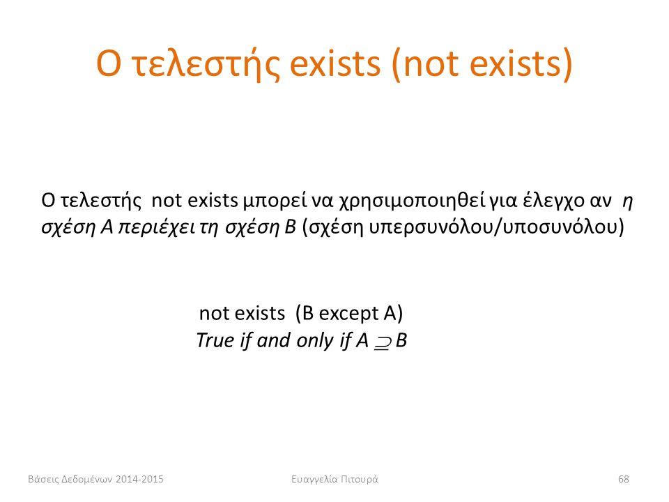 Ο τελεστής exists (not exists)
