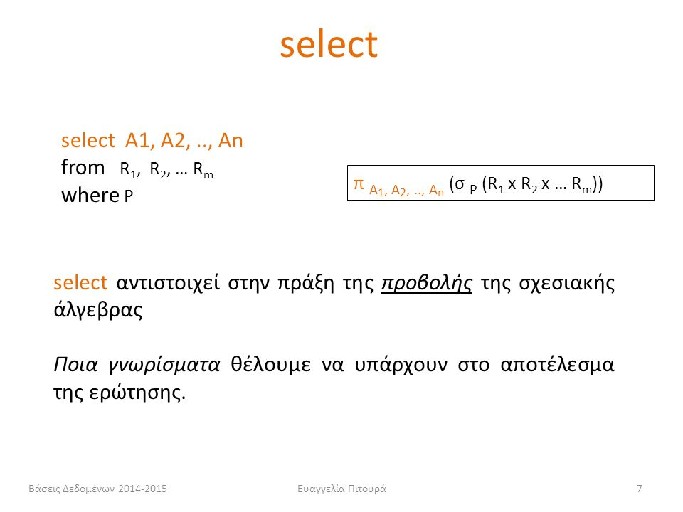 select select Α1, Α2, .., Αn from R1, R2, … Rm where P